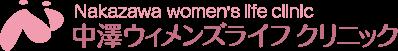 長野県長野市の産婦人科「中澤ウィメンズライフクリニック」